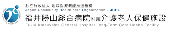 独立行政法人 地域医療機能推進機構 Japan Community Health care Organization JCHO 福井勝山総合病院附属介護老人保健施設 Fukui Katsuyama General Hospital Long-Term Care Health Facility