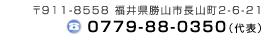 〒911-8558 福井県勝山市長山町2-6-21 TEL:0779-88-0350
