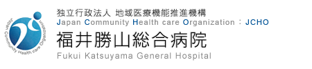 独立行政法人 地域医療機能推進機構 Japan Community Health care Organization JCHO 福井勝山総合病院 Fukui Katsuyama General Hospital